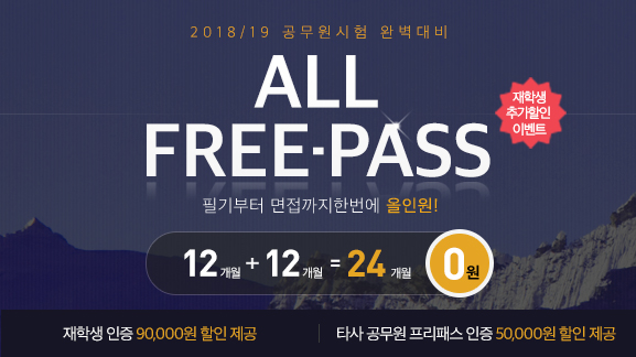 ALL FREE-PASS 특별할인이벤트