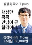 강경욱 T-PASS