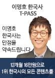 이명호 T-PASS