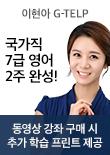 이현아 G-TELP