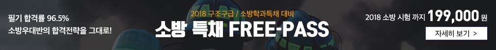 소방특채 FREE-PASS