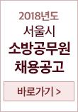 2018년도 서울시 지방소방공무원 신규채용시험 공고