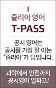줄리아 T-PASS