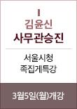 김윤신 족집게 특강
