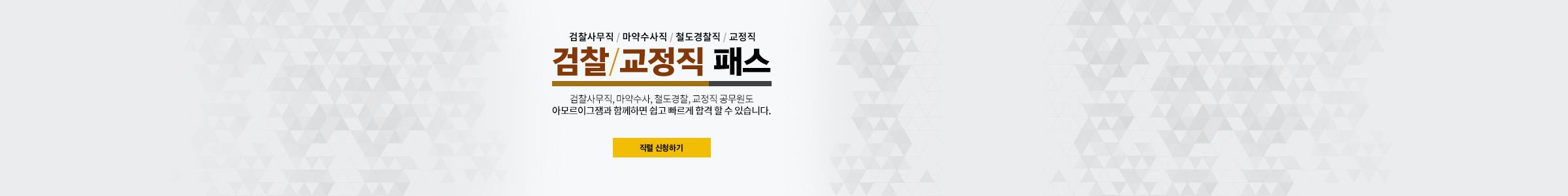 9급 검찰/교정직 패스
