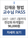 김재윤 교수님 패스
