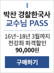 경찰 한국사 박찬 교수님 PASS 할인 이벤트