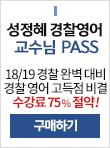 경찰영어 성정혜 교수님 PASS