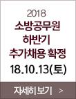 2018 소방 공무원 추가채용 확정