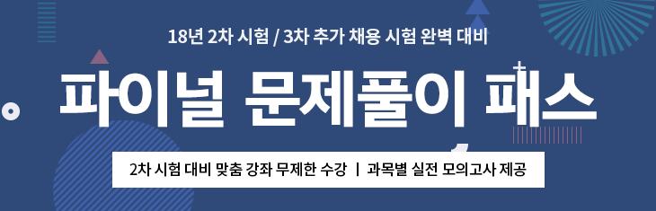 2018 2차대비 파이널 문제풀이 패스