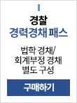 경찰 경력경채 패스