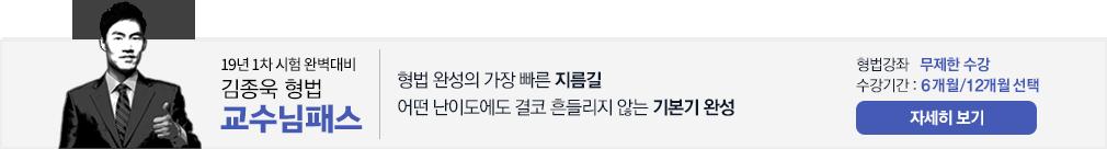 김종욱 형법 교수님패스