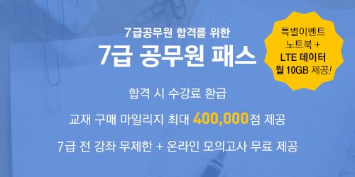 7급 공무원 패스+노트북