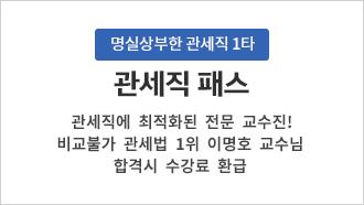 관세직 패스(수정)