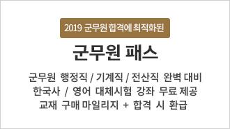 군무원 패스_1(수정)