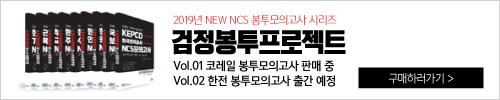 서울교통공사 NCS봉투모의고사