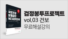 코레일 NCS봉투모의고사