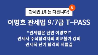 이명호 관세직 9급/7급 교수님 패스