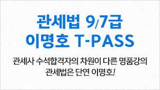 (개편)이명호 관세직 9급/7급 T-PASS