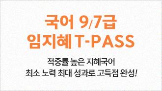 임지혜 국어 9급/7급 T-PASS
