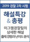 경찰2차시험 해설특강&총평 배너