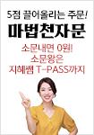 임지혜 마법천자문 0원