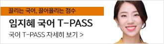 임지혜 국어 T-PASS