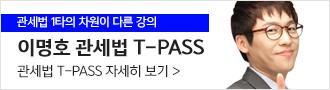 이명호 관세법 T-PASS