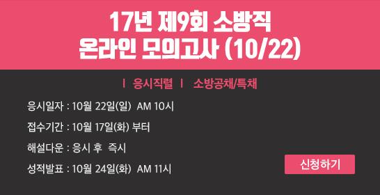 17년 제9회 소방 공채/특채 온라인 모의고사 (10/22)